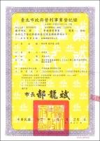 搬家貨運公司營利事業登記證